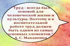 Основы трудового воспитания Макаренко