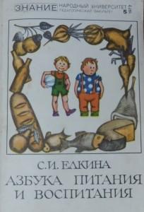"""""""Азбука питания и воспитания"""" С. И. Елкина, Издательство «Знание», 1977 г."""