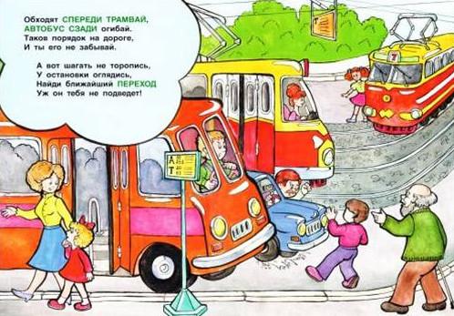 Как нарисовать плакат на тему Правила дорожного движения