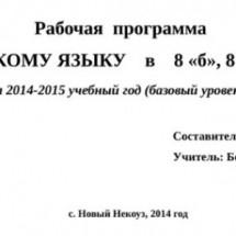 Программу по русскому языку 10 класс гольцова